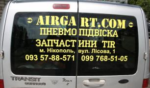 Auto parts and air suspension for trucks, Nikopol