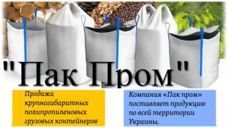 Big bag to buy Kharkiv. Manufacturer prices