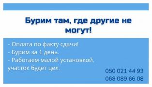 Бурение скважин на воду в Харькове и области