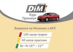 Driving school DimDrive center Kyiv