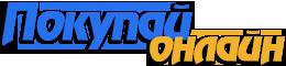 Покупай онлайн! Бесплатные объявления Украины
