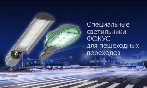 LED lights FOCUS