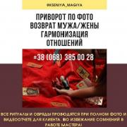 Magical help. Help of the magician Odessa