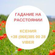 Снятие порчи, сглаза, негатива в Киеве. Быстрый возврат любимых