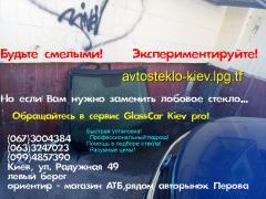 Встановлення лобового скла Київ